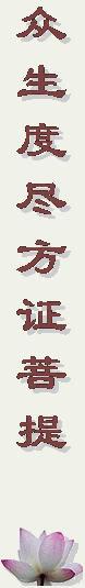 佛学文集导读 - 维华精舍 - 维华精舍